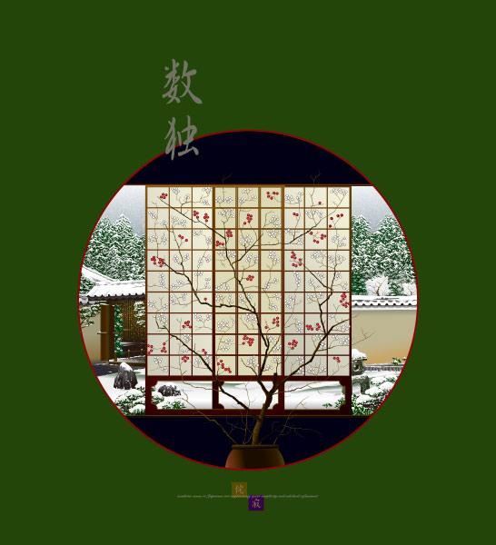 SUDOKU ART「雪景色」