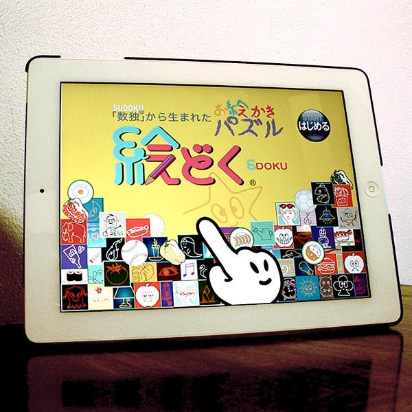 『絵どく』 for iPad