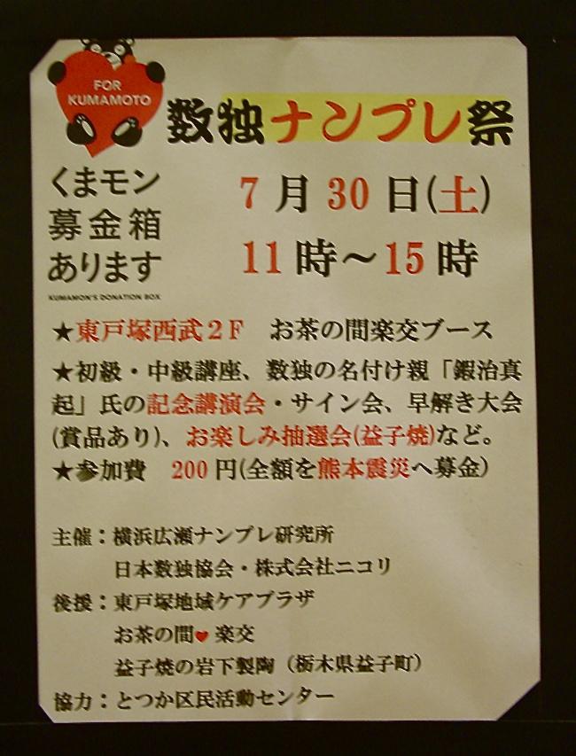 20167東戸塚a