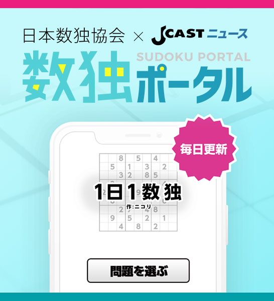 無料でニコリ作の数独が毎日解ける【数独ポータル】 | J-CASTニュース 会員限定コンテンツ