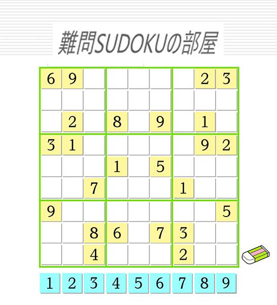 難問数独専門 | The room of sudoku hard