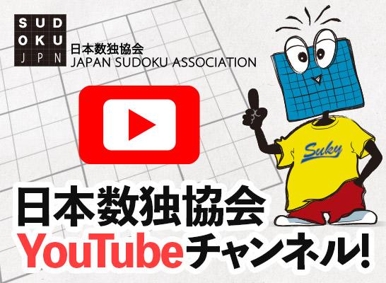 「数独の解き方講座」数独協会のYouTubeチャンネル